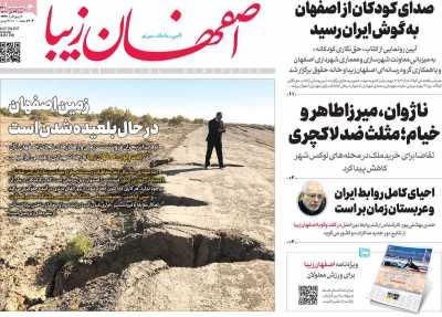 روزنامه اصفهان زیبا - شنبه, ۲۴ مهر ۱۴۰۰