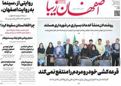 روزنامه اصفهان زیبا - یکشنبه, ۲۵ مهر ۱۴۰۰