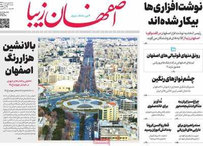 روزنامه اصفهان زیبا - سه شنبه, ۳۰ شهریور ۱۴۰۰