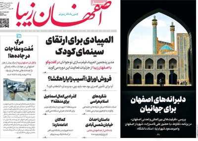 روزنامه اصفهان زیبا - یکشنبه, ۱۸ مهر ۱۴۰۰
