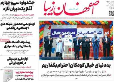 روزنامه اصفهان زیبا - پنجشنبه, ۲۲ مهر ۱۴۰۰