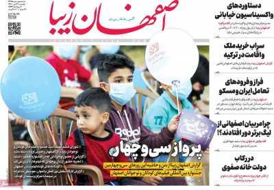 روزنامه اصفهان زیبا - چهارشنبه, ۲۱ مهر ۱۴۰۰