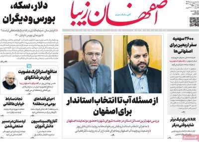 روزنامه اصفهان زیبا - دوشنبه, ۲۹ شهریور ۱۴۰۰