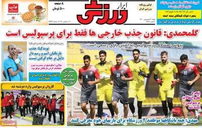 روزنامه ابرار ورزشی - شنبه, ۲۰ شهریور ۱۴۰۰