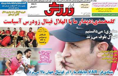 روزنامه ابرار ورزشی - پنجشنبه, ۲۲ مهر ۱۴۰۰