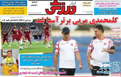 روزنامه ابرار ورزشی - یکشنبه, ۲۱ شهریور ۱۴۰۰