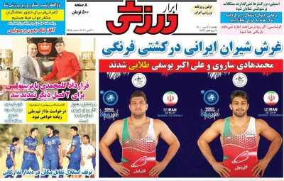 روزنامه ابرار ورزشی - یکشنبه, ۱۸ مهر ۱۴۰۰