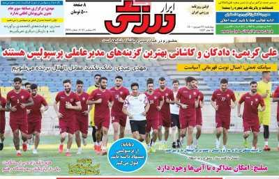 روزنامه ابرار ورزشی - چهارشنبه, ۳۱ شهریور ۱۴۰۰