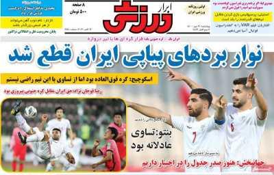 روزنامه ابرار ورزشی - چهارشنبه, ۲۱ مهر ۱۴۰۰