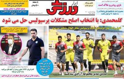 روزنامه ابرار ورزشی - چهارشنبه, ۰۷ مهر ۱۴۰۰