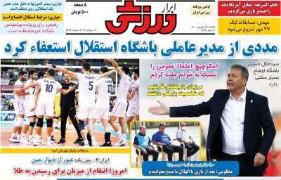 روزنامه ابرار ورزشی - یکشنبه, ۲۸ شهریور ۱۴۰۰