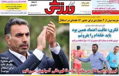 روزنامه ابرار ورزشی - سه شنبه, ۳۰ شهریور ۱۴۰۰