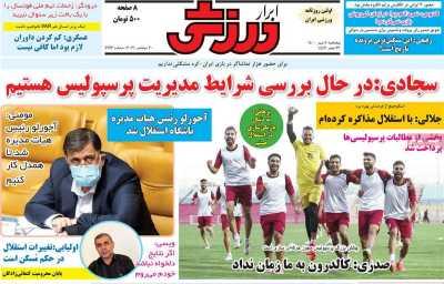 روزنامه ابرار ورزشی - پنجشنبه, ۰۸ مهر ۱۴۰۰