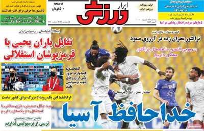 روزنامه ابرار ورزشی - سه شنبه, ۲۳ شهریور ۱۴۰۰