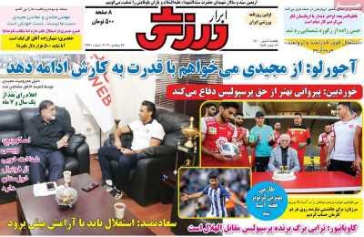روزنامه ابرار ورزشی - یکشنبه, ۰۴ مهر ۱۴۰۰