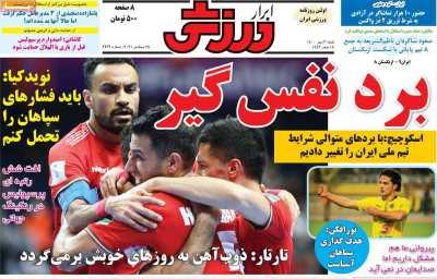 روزنامه ابرار ورزشی - شنبه, ۰۳ مهر ۱۴۰۰