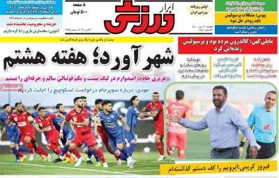 روزنامه ابرار ورزشی - یکشنبه, ۱۱ مهر ۱۴۰۰