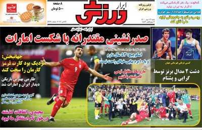 روزنامه ابرار ورزشی - شنبه, ۱۷ مهر ۱۴۰۰