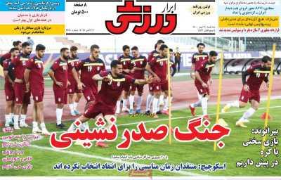 روزنامه ابرار ورزشی - سه شنبه, ۲۰ مهر ۱۴۰۰