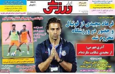 روزنامه ابرار ورزشی - پنجشنبه, ۰۱ مهر ۱۴۰۰