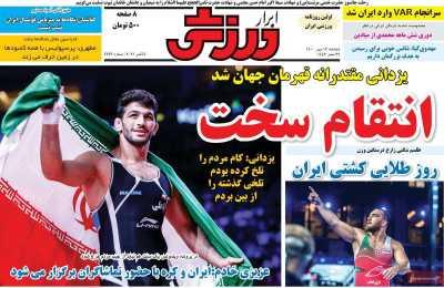 روزنامه ابرار ورزشی - دوشنبه, ۱۲ مهر ۱۴۰۰