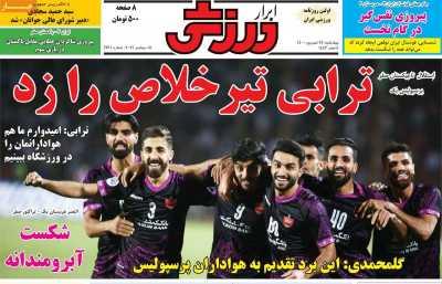 روزنامه ابرار ورزشی - چهارشنبه, ۲۴ شهریور ۱۴۰۰