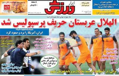 روزنامه ابرار ورزشی - شنبه, ۲۷ شهریور ۱۴۰۰