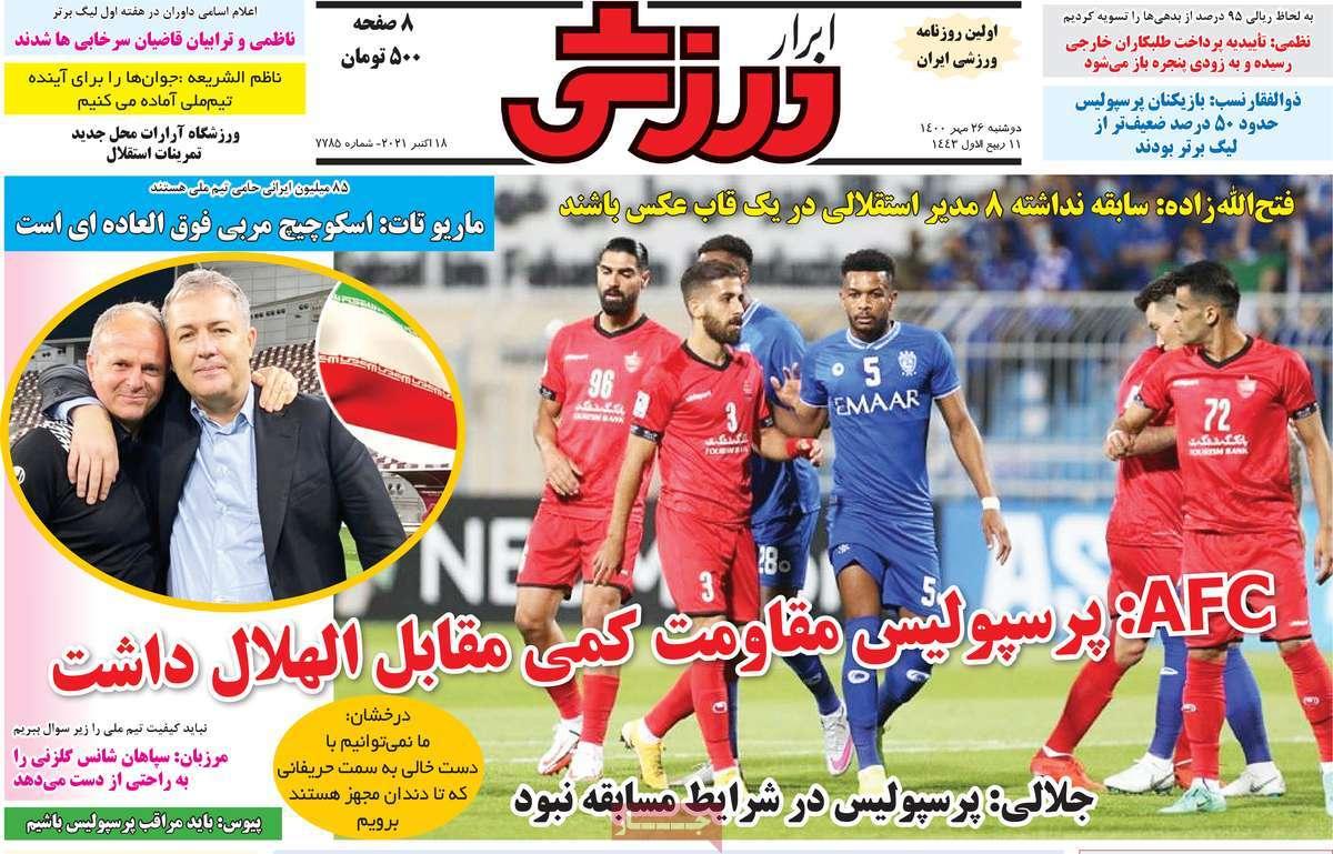 صفحه نخست روزنامه ابرار ورزشی - دوشنبه, ۲۶ مهر ۱۴۰۰