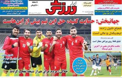 روزنامه ابرار ورزشی - پنجشنبه, ۱۸ شهریور ۱۴۰۰