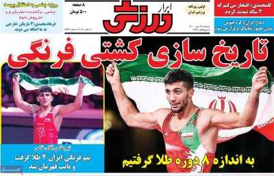 روزنامه ابرار ورزشی - دوشنبه, ۱۹ مهر ۱۴۰۰
