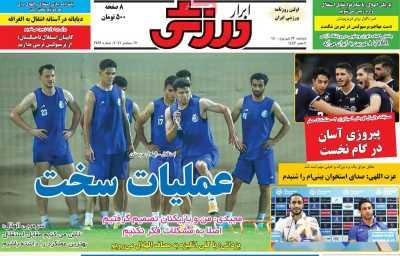 روزنامه ابرار ورزشی - دوشنبه, ۲۲ شهریور ۱۴۰۰