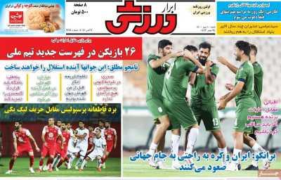 روزنامه ابرار ورزشی - شنبه, ۱۰ مهر ۱۴۰۰