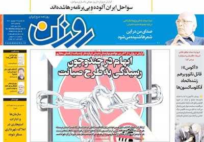صفحه نخست روزنامه روزان - دوشنبه, ۲۹ شهریور ۱۴۰۰