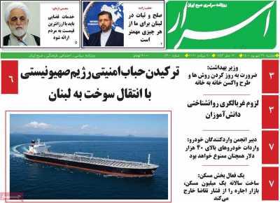 صفحه نخست روزنامه اسرار - دوشنبه, ۲۹ شهریور ۱۴۰۰