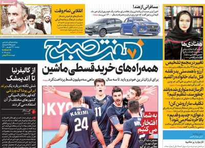 صفحه نخست روزنامه هفت صبح - دوشنبه, ۲۹ شهریور ۱۴۰۰