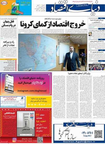 صفحه نخست روزنامه دنیای اقتصاد - دوشنبه, ۲۹ شهریور ۱۴۰۰