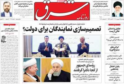 صفحه نخست روزنامه شرق - دوشنبه, ۲۹ شهریور ۱۴۰۰