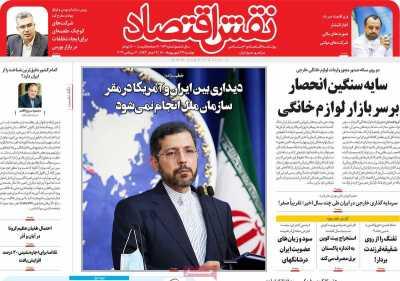 صفحه نخست روزنامه نقش اقتصاد - دوشنبه, ۲۹ شهریور ۱۴۰۰