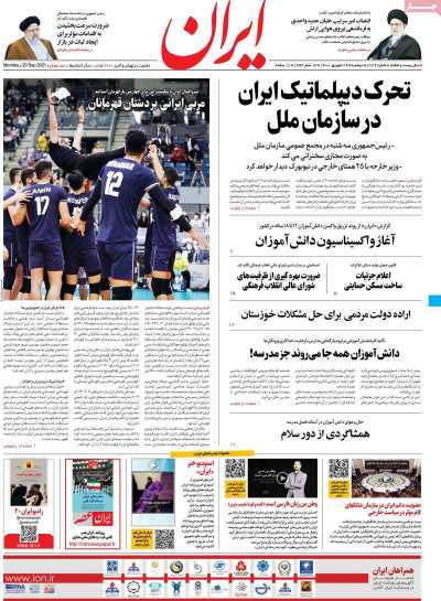 صفحه نخست روزنامه ایران - دوشنبه, ۲۹ شهریور ۱۴۰۰