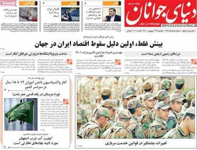 صفحه نخست روزنامه دنیای جوانان - دوشنبه, ۲۹ شهریور ۱۴۰۰