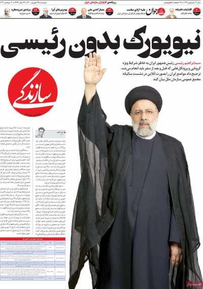 صفحه نخست روزنامه سازندگی - دوشنبه, ۲۹ شهریور ۱۴۰۰