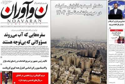 صفحه نخست روزنامه نوآوران - دوشنبه, ۲۹ شهریور ۱۴۰۰