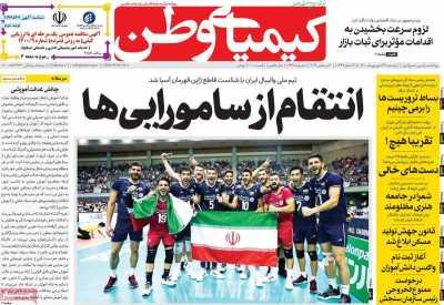 صفحه نخست روزنامه کیمیای وطن - دوشنبه, ۲۹ شهریور ۱۴۰۰