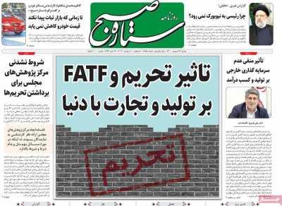 صفحه نخست روزنامه ستاره صبح - دوشنبه, ۲۹ شهریور ۱۴۰۰