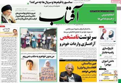 صفحه نخست روزنامه آفتاب یزد - دوشنبه, ۲۹ شهریور ۱۴۰۰
