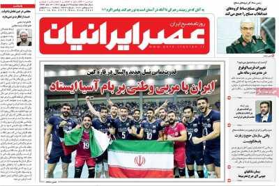 صفحه نخست روزنامه عصر ایرانیان - دوشنبه, ۲۹ شهریور ۱۴۰۰
