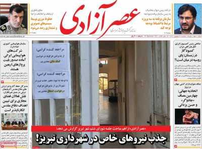 صفحه نخست روزنامه عصر آزادی - دوشنبه, ۲۹ شهریور ۱۴۰۰