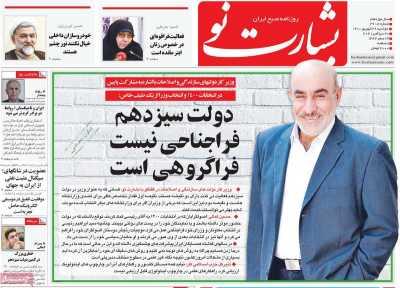 صفحه نخست روزنامه بشارت نو - دوشنبه, ۲۹ شهریور ۱۴۰۰