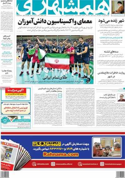 صفحه نخست روزنامه همشهری - دوشنبه, ۲۹ شهریور ۱۴۰۰