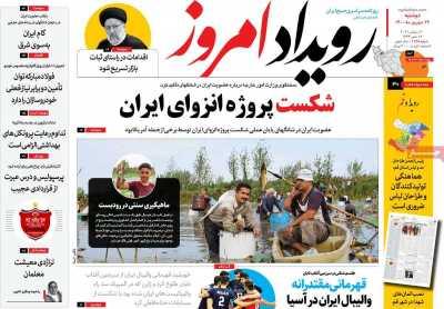 صفحه نخست روزنامه رویداد امروز - دوشنبه, ۲۹ شهریور ۱۴۰۰